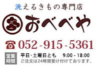 おべべや(運営:株式会社 松浦)