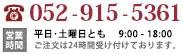 平日 9:00〜18:00(時間外も対応)土日祝 予約制(当日予約も可)